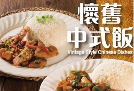 Traditional Chinese Rice