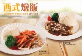 Western Style Rice
